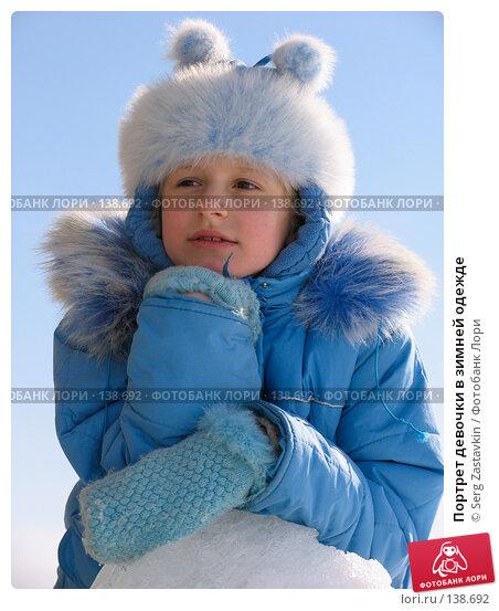 Портрет девочки в зимней одежде, фото № 138692, снято 8 апреля 2006 г. (c) Serg Zastavkin / Фотобанк Лори
