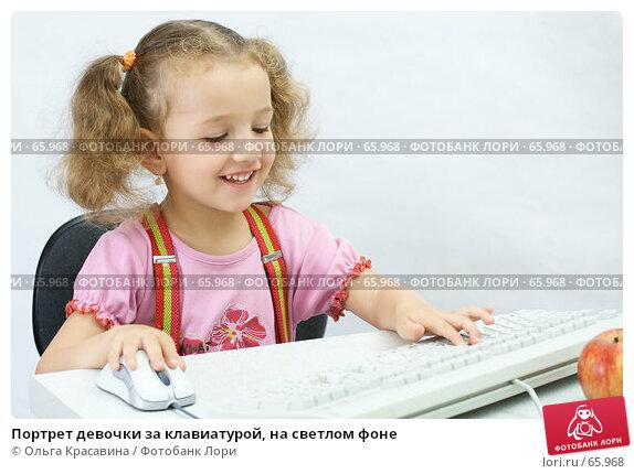 Купить «Портрет девочки за клавиатурой, на светлом фоне», фото № 65968, снято 28 июля 2007 г. (c) Ольга Красавина / Фотобанк Лори