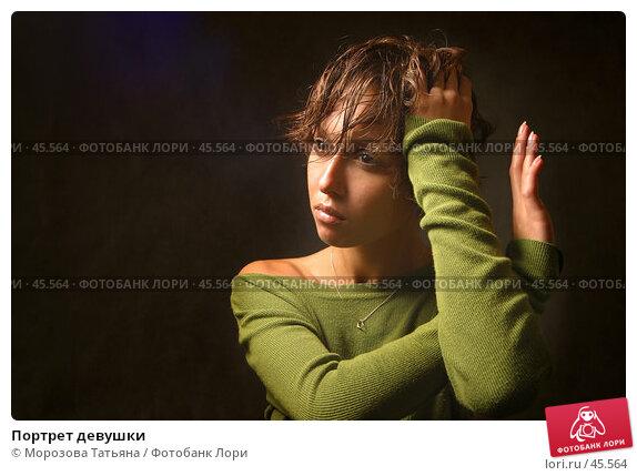 Портрет девушки, фото № 45564, снято 10 октября 2005 г. (c) Морозова Татьяна / Фотобанк Лори