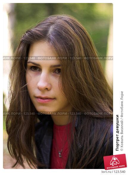 Портрет девушки, фото № 123540, снято 30 мая 2017 г. (c) Коваль Василий / Фотобанк Лори