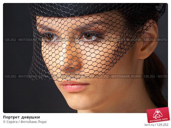 Портрет  девушки, фото № 129252, снято 4 июля 2007 г. (c) Серёга / Фотобанк Лори