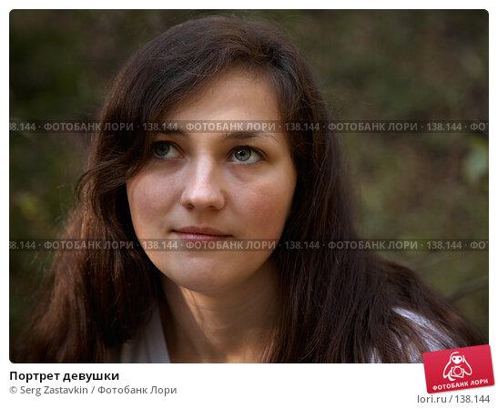 Купить «Портрет девушки», фото № 138144, снято 23 сентября 2006 г. (c) Serg Zastavkin / Фотобанк Лори