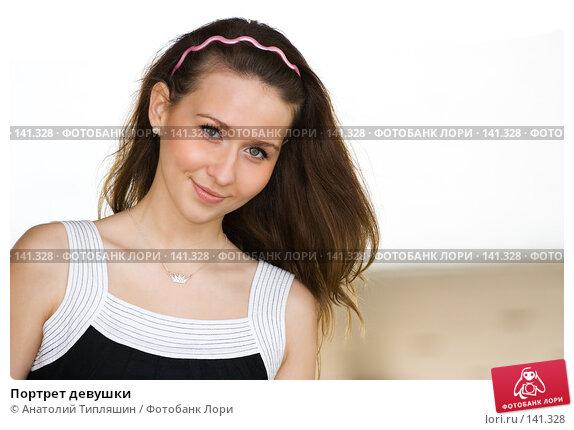 Портрет девушки, фото № 141328, снято 10 июля 2007 г. (c) Анатолий Типляшин / Фотобанк Лори