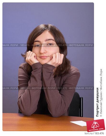 Портрет девушки, фото № 183476, снято 18 декабря 2007 г. (c) Николай Туркин / Фотобанк Лори