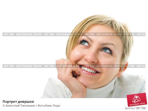 Купить «Портрет девушки», фото № 187756, снято 22 января 2008 г. (c) Анатолий Типляшин / Фотобанк Лори