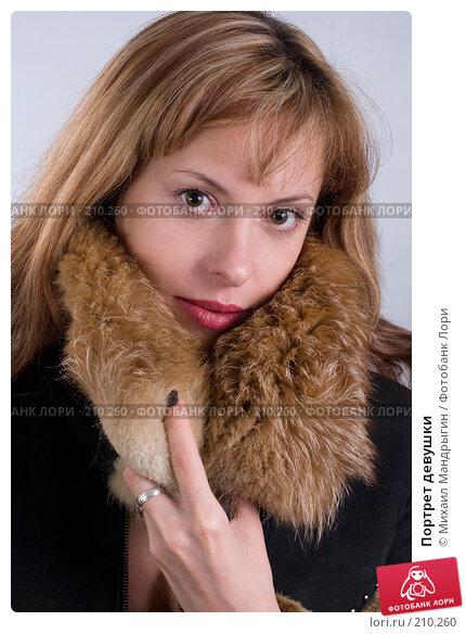 Портрет девушки, фото № 210260, снято 19 февраля 2008 г. (c) Михаил Мандрыгин / Фотобанк Лори