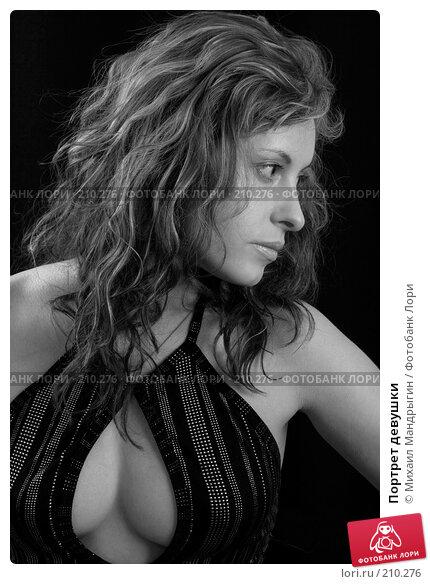 Портрет девушки, фото № 210276, снято 12 февраля 2008 г. (c) Михаил Мандрыгин / Фотобанк Лори