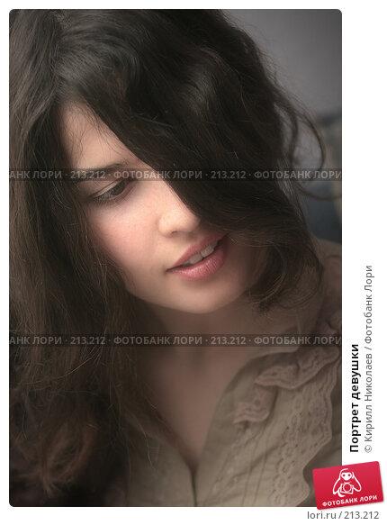Портрет девушки, фото № 213212, снято 9 декабря 2005 г. (c) Кирилл Николаев / Фотобанк Лори