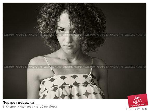 Купить «Портрет девушки», фото № 223080, снято 14 июля 2007 г. (c) Кирилл Николаев / Фотобанк Лори