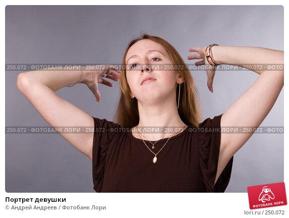 Портрет девушки, фото № 250072, снято 25 ноября 2007 г. (c) Андрей Андреев / Фотобанк Лори