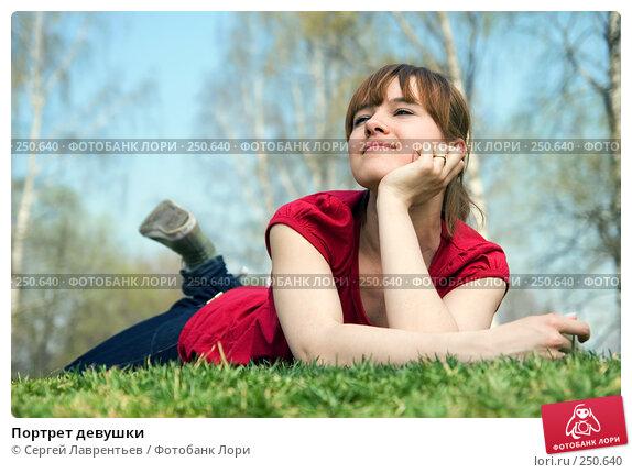 Портрет девушки, фото № 250640, снято 12 апреля 2008 г. (c) Сергей Лаврентьев / Фотобанк Лори