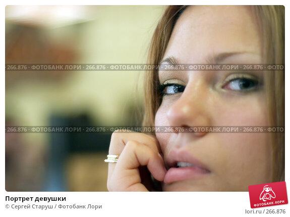 Портрет девушки, фото № 266876, снято 26 апреля 2008 г. (c) Сергей Старуш / Фотобанк Лори