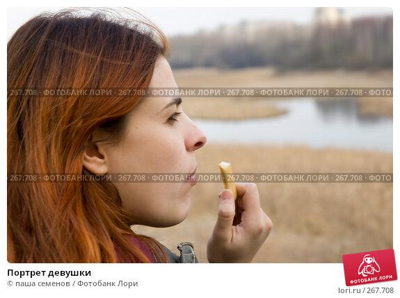 Портрет девушки, фото № 267708, снято 30 марта 2008 г. (c) паша семенов / Фотобанк Лори