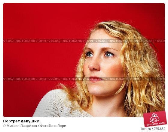 Портрет девушки, фото № 275852, снято 23 сентября 2006 г. (c) Михаил Лавренов / Фотобанк Лори
