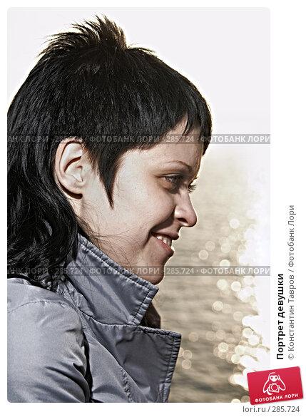 Портрет девушки, фото № 285724, снято 9 мая 2008 г. (c) Константин Тавров / Фотобанк Лори