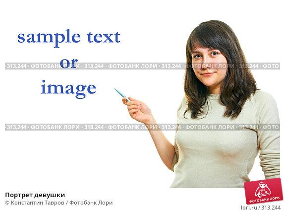 Портрет девушки, фото № 313244, снято 22 мая 2008 г. (c) Константин Тавров / Фотобанк Лори