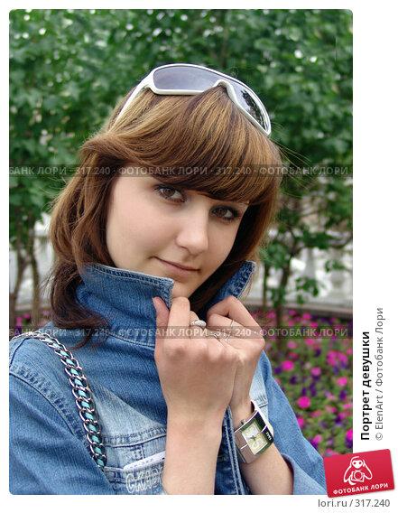 Купить «Портрет девушки», фото № 317240, снято 25 апреля 2018 г. (c) ElenArt / Фотобанк Лори