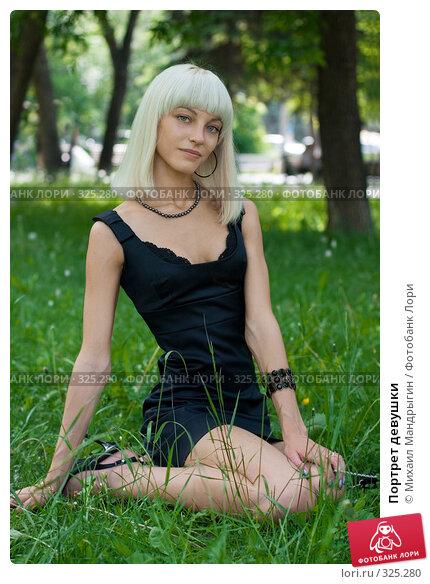 Портрет девушки, фото № 325280, снято 16 июня 2008 г. (c) Михаил Мандрыгин / Фотобанк Лори