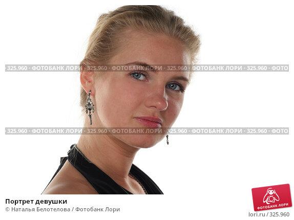 Портрет девушки, фото № 325960, снято 1 июня 2008 г. (c) Наталья Белотелова / Фотобанк Лори