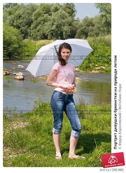 Портрет девушки брюнетки на природе летом, фото № 330960, снято 22 июня 2008 г. (c) Федор Королевский / Фотобанк Лори