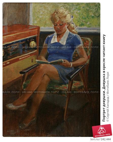 Портрет девушки. Девушка в кресле читает книгу, фото № 242444, снято 7 февраля 2008 г. (c) Сергей Халадад / Фотобанк Лори