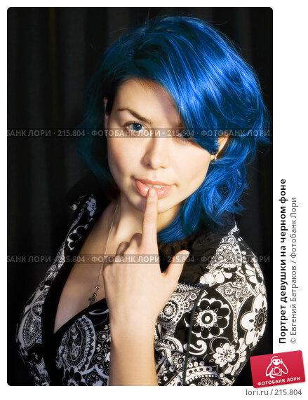 Портрет девушки на черном фоне, фото № 215804, снято 10 февраля 2008 г. (c) Евгений Батраков / Фотобанк Лори