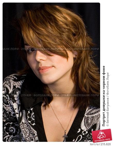 Портрет девушки на черном фоне, фото № 215820, снято 10 февраля 2008 г. (c) Евгений Батраков / Фотобанк Лори