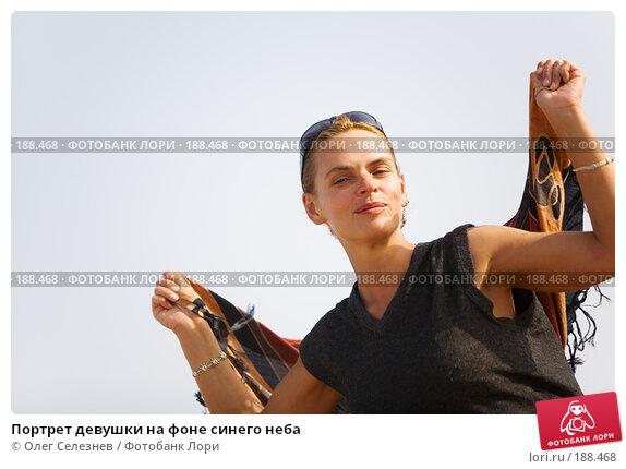 Портрет девушки на фоне синего неба, фото № 188468, снято 1 августа 2007 г. (c) Олег Селезнев / Фотобанк Лори