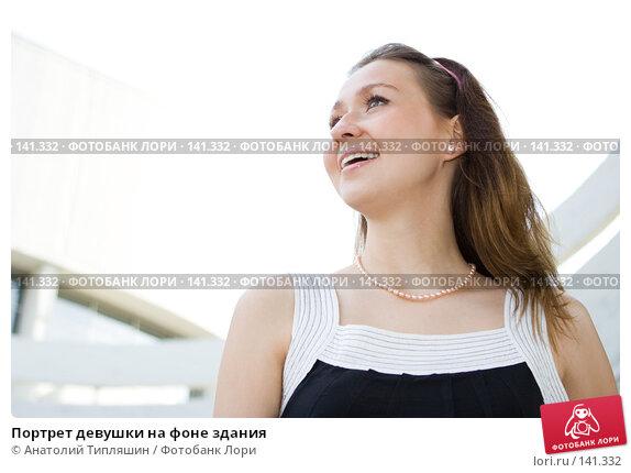 Купить «Портрет девушки на фоне здания», фото № 141332, снято 10 июля 2007 г. (c) Анатолий Типляшин / Фотобанк Лори