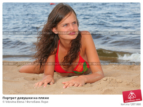 Портрет девушки на пляже, фото № 207060, снято 8 августа 2007 г. (c) Vdovina Elena / Фотобанк Лори