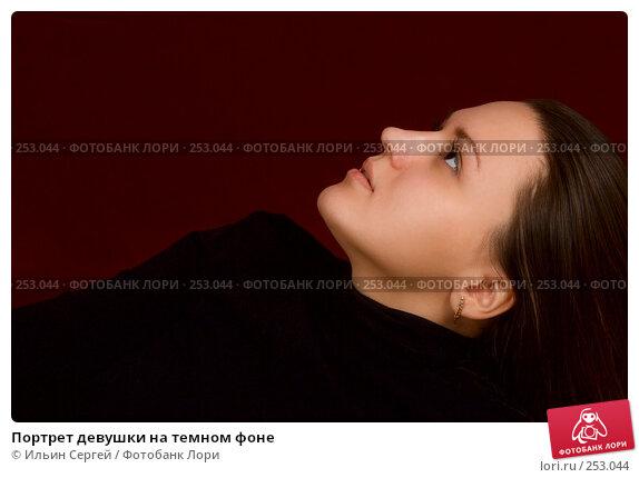Портрет девушки на темном фоне, фото № 253044, снято 30 марта 2007 г. (c) Ильин Сергей / Фотобанк Лори
