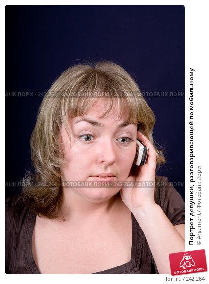 Портрет девушки, разговаривающей по мобильному, фото № 242264, снято 28 марта 2008 г. (c) Argument / Фотобанк Лори