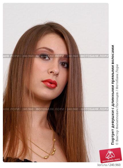 Портрет девушки с длинными прямыми волосами, фото № 240960, снято 14 ноября 2004 г. (c) Виктор Филиппович Погонцев / Фотобанк Лори