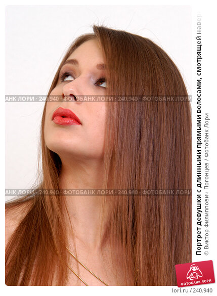 Портрет девушки с длинными прямыми волосами, смотрящей наверх, фото № 240940, снято 14 ноября 2004 г. (c) Виктор Филиппович Погонцев / Фотобанк Лори