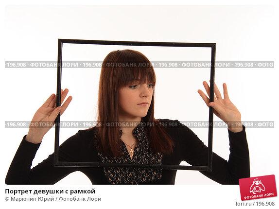 Портрет девушки с рамкой, фото № 196908, снято 20 января 2008 г. (c) Марюнин Юрий / Фотобанк Лори
