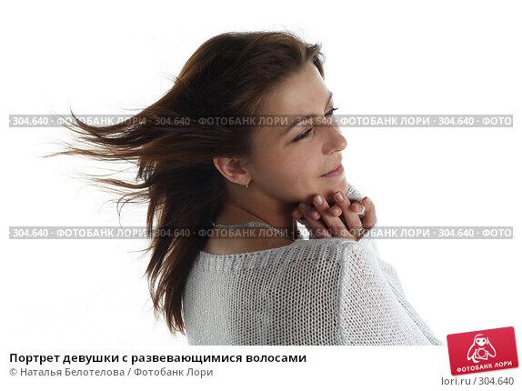 Портрет девушки с развевающимися волосами, фото № 304640, снято 31 мая 2008 г. (c) Наталья Белотелова / Фотобанк Лори