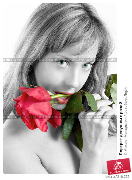 Портрет девушки с розой, фото № 210272, снято 19 февраля 2008 г. (c) Михаил Мандрыгин / Фотобанк Лори