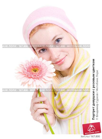 Купить «Портрет девушки с розовым цветком», фото № 167800, снято 22 октября 2007 г. (c) Владимир Сурков / Фотобанк Лори