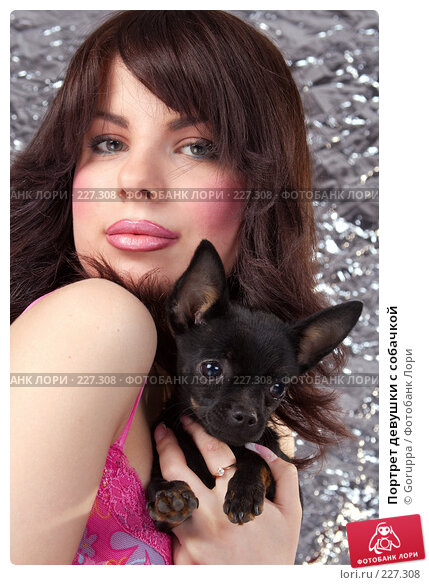 Портрет девушки с собачкой, фото № 227308, снято 4 мая 2007 г. (c) Goruppa / Фотобанк Лори