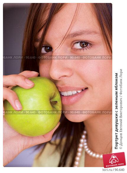Портрет девушки с зеленым яблоком, фото № 90640, снято 21 сентября 2007 г. (c) Донцов Евгений Викторович / Фотобанк Лори