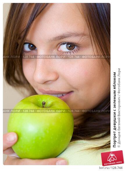 Портрет девушки с зеленым яблоком, фото № 128744, снято 21 сентября 2007 г. (c) Донцов Евгений Викторович / Фотобанк Лори