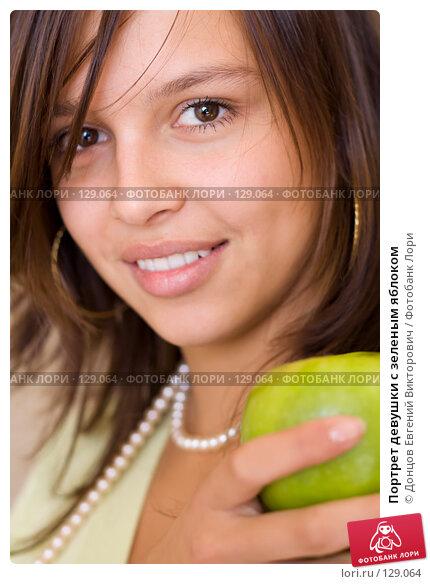 Купить «Портрет девушки с зеленым яблоком», фото № 129064, снято 21 сентября 2007 г. (c) Донцов Евгений Викторович / Фотобанк Лори