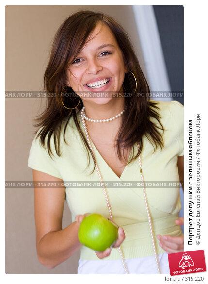 Портрет девушки с зеленым яблоком, фото № 315220, снято 21 сентября 2007 г. (c) Донцов Евгений Викторович / Фотобанк Лори