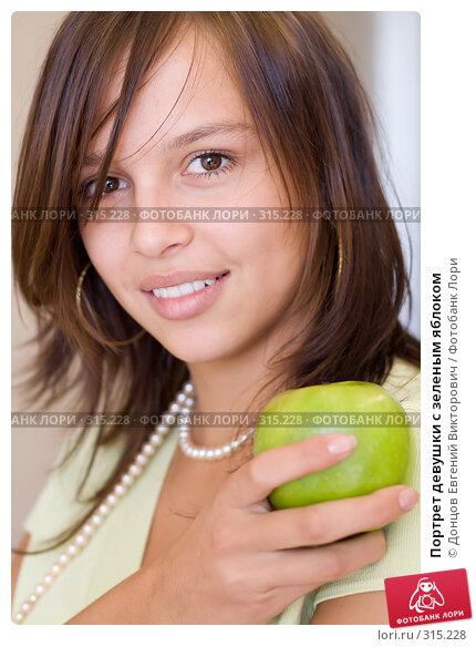 Купить «Портрет девушки с зеленым яблоком», фото № 315228, снято 21 сентября 2007 г. (c) Донцов Евгений Викторович / Фотобанк Лори