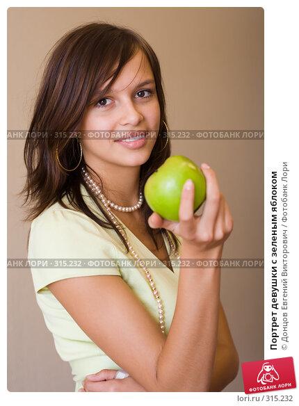 Портрет девушки с зеленым яблоком, фото № 315232, снято 21 сентября 2007 г. (c) Донцов Евгений Викторович / Фотобанк Лори