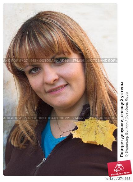 Купить «Портрет девушки, стоящей у стены», фото № 274668, снято 22 сентября 2007 г. (c) Владимир Воякин / Фотобанк Лори