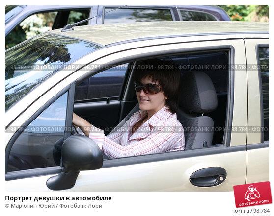 Портрет девушки в автомобиле, фото № 98784, снято 17 июля 2007 г. (c) Марюнин Юрий / Фотобанк Лори