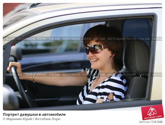 Портрет девушки в автомобиле, фото № 116548, снято 29 июня 2007 г. (c) Марюнин Юрий / Фотобанк Лори
