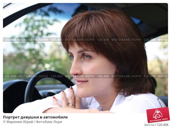 Портрет девушки в автомобиле, фото № 120408, снято 27 августа 2007 г. (c) Марюнин Юрий / Фотобанк Лори