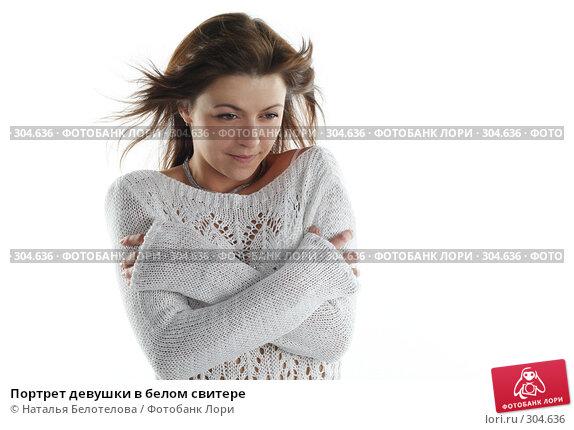 Портрет девушки в белом свитере, фото № 304636, снято 31 мая 2008 г. (c) Наталья Белотелова / Фотобанк Лори